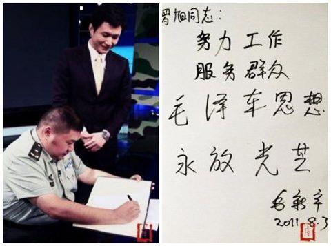 8、2011年毛新宇为北京电视台主持人罗旭题词。
