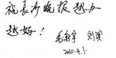 3、2010年毛新宇为《长沙晚报》题词。