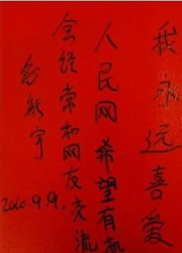 1、2010年9月9日,毛新宇为人民网题词。
