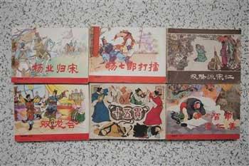 小人书挺值钱 上海版《三国演义》能卖20万元