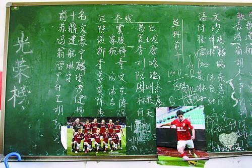 2012年6月2日,湖北黄冈中学,光荣榜上贴着足球明星的海报