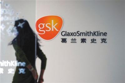 葛兰素史克贿赂门案发前曾进京打点
