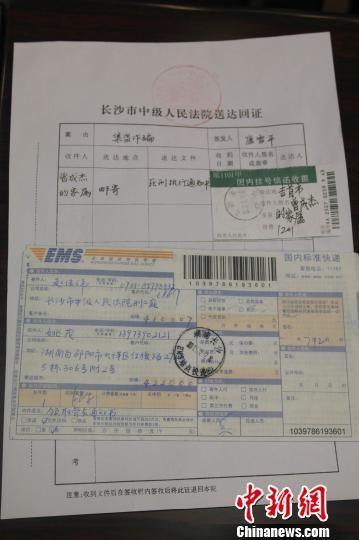 长沙中院出示7月12日寄送两封判决通知书的信函回执。 刘双双 摄