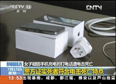 空姐疑被充电iPhone4电亡续:手机充电器非原装(图)