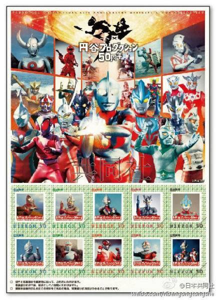 奥特曼纪念套装邮票 图片来自日本共同社官方微博