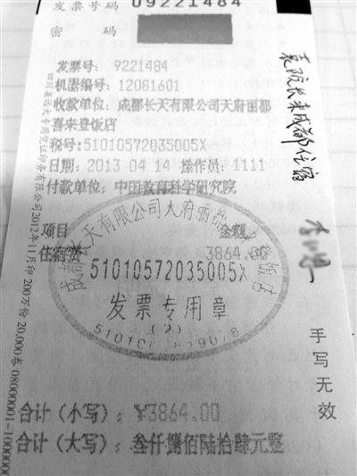 """昨日,有读者向本报提供了发票照片,发票上分别有手写""""袁院长来成都住宿""""等字样,付款单位为中国教育科学研究院。读者供图"""