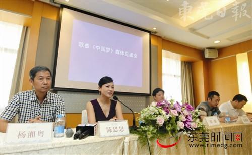 媒体见面会举行.图为《中国梦》主唱陈思思回答记者提问 首席记者 图片