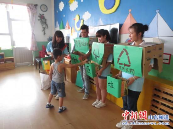 聊城大学爱心服务队走进幼儿园 普及垃圾分类