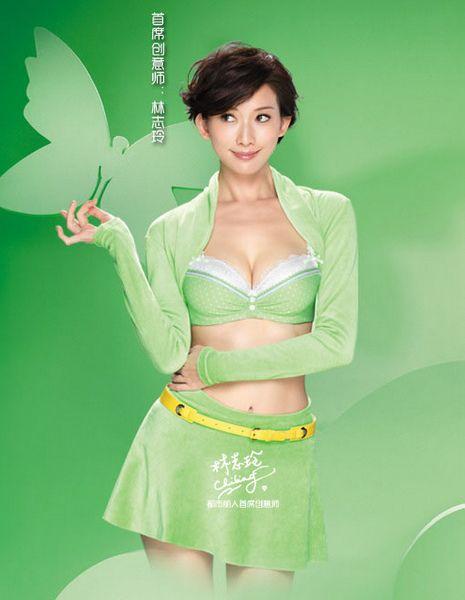 林志玲内衣广告分享展示