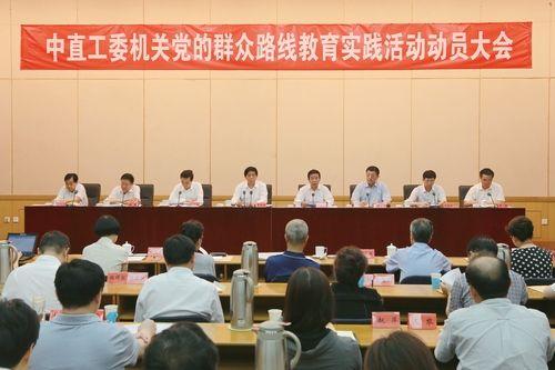 中直工委机关召开党的群众路线教育实践活动动员大会