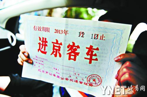 二十元钱一张的假进京证很容易买到摄影/本报记者 袁艺