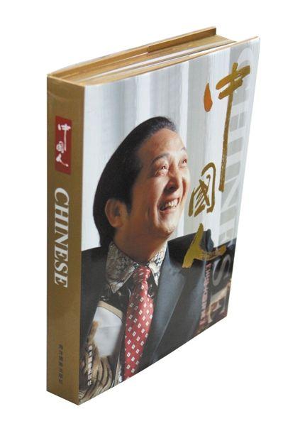 《中国人》王林大师写真,收录了王林与众多官员、名流的合影。