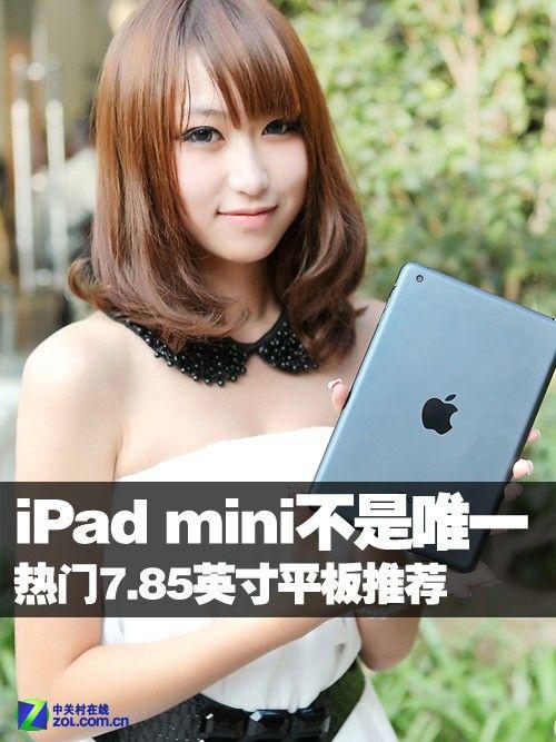 iPad mini不是唯一 熱門7.85吋平板推薦