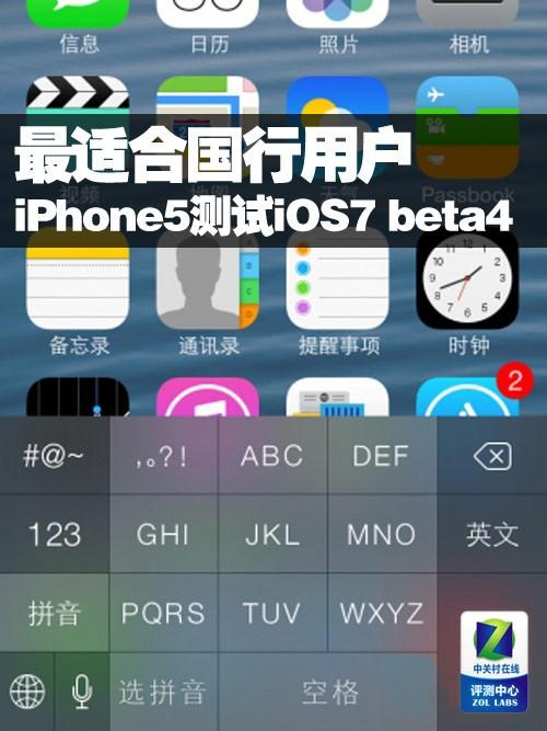 最適合國行用戶 iPhone5測試iOS7 beta4