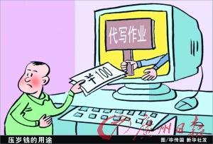 学生哥微博觅枪手代做作业500字作文20元