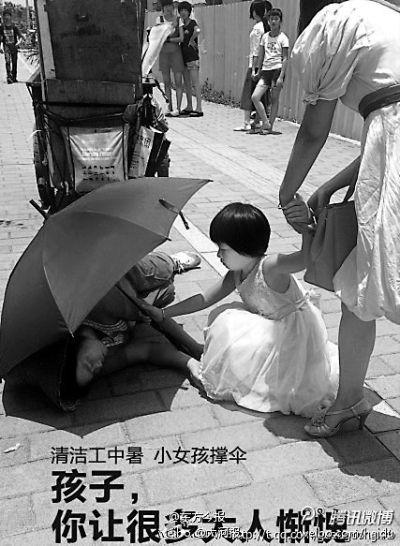 """这张""""女童为环卫工撑伞""""照被指是摆拍"""