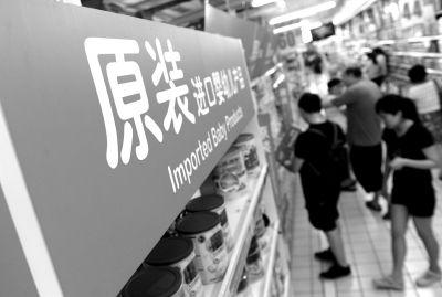 3日,家乐福国展店,市民在选购婴幼儿奶粉。京华时报记者徐晓帆摄