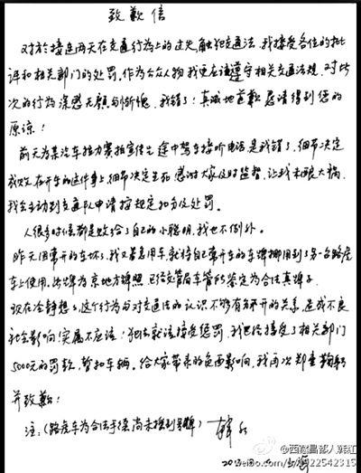 昨晚,韩红通过其个人微博发布亲笔致歉信。网络截图