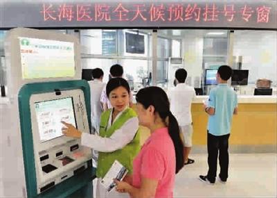 上海长海医院首推24小时预约挂号新措施获赞