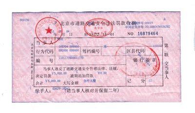 韩红通过微博发布的交通安全违法罚款收据。网络截图