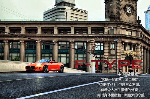 与众不同 捷豹F-TYPE5.0中国限量版实拍