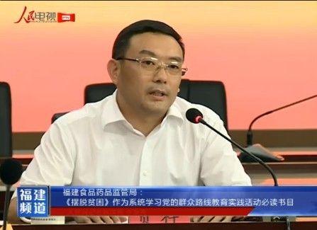 福建省食品药品监督管理局党组书记、局长贾科