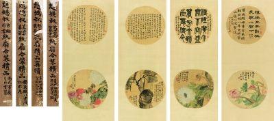 赵之谦 纨扇书画 直径27.5厘米 (北京匡时供图)