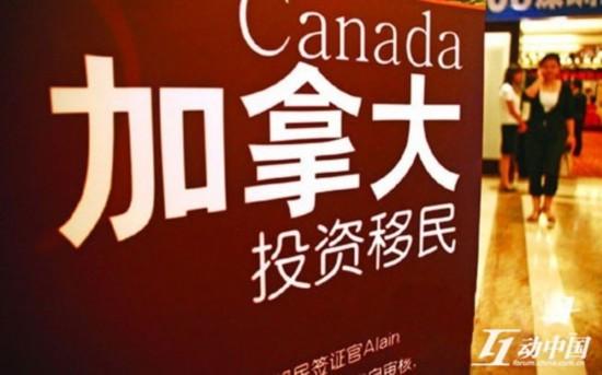 加拿大出政策,不再欢迎单纯的中国富人移民,而鼓励技术移民。2012年7月1日起,加拿大移民局对于联邦投资移民申请将无限期停止。在有更新政策之前,这相当于加拿大对中国投资移民关上了大门。未来,这或许是趋势。