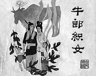 乞巧节-七夕节 中国式爱情传说