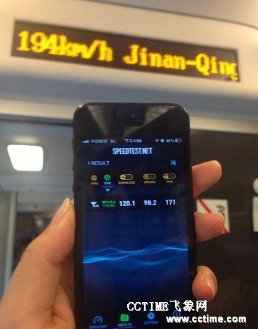 实测动车电信3G网络 独门绝技不掉线