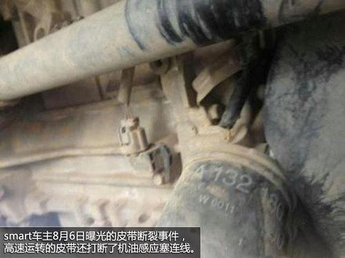 奔驰smart皮带频断裂 或导致发动机爆缸高清图片
