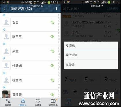 微信查找电话号码怎样偷偷监控一个人的微信聊天内容不被发现【网