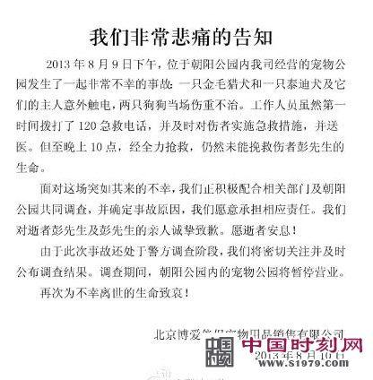 央视员工新闻频道剪辑彭伟救狗身亡 年仅26岁刚结婚