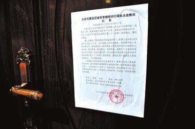城管昨天在门上贴出公告。 京华时报记者陶冉摄