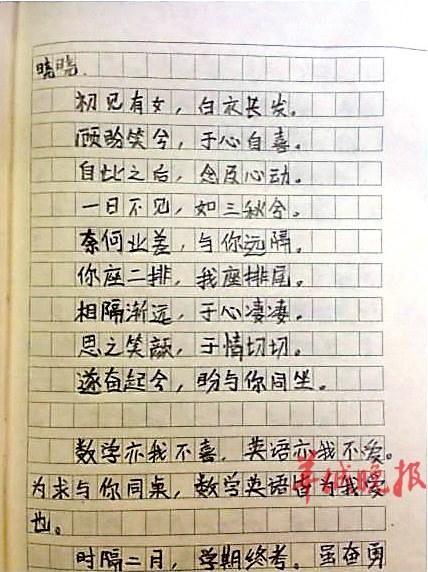 小学生情书走红网友:我是舞女给95分(图)老师最虎牙跳性感主播图片