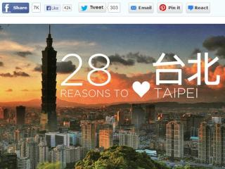 爱台北的28个理由:牛肉面、夜市或101烟火