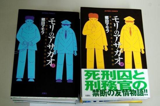 日本漫画家乡田守良因性骚扰女性被捕耽美漫画贴吧长兵图片