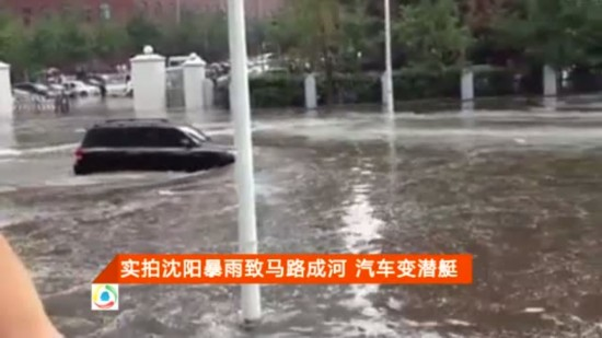 实拍沈阳暴雨致马路成河 汽车变潜艇截图