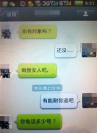 女孩微信聊天认出10年前强奸自己的人(图)- 中