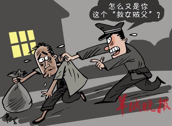 羊城晚报:贼父救女(漫画)胡渣男漫画图片