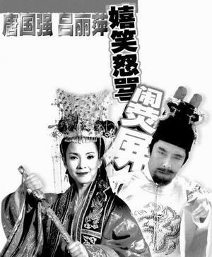 吕丽萍和唐国强合作《大脚马皇后》