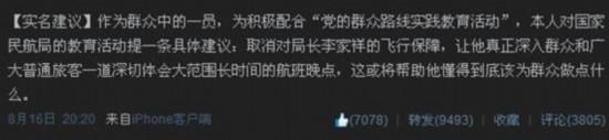 """孟非微博""""死磕""""民航总局局长李家祥"""