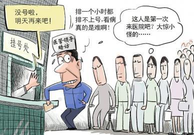 访,白白排队 漫画图片