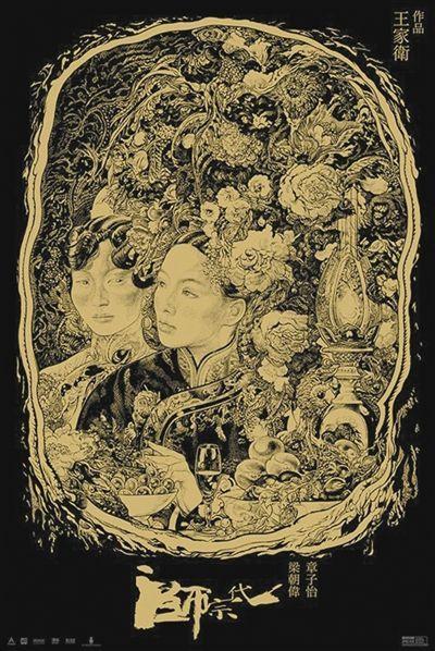借着《一代宗师》北美上映,Mondo顺势推出的这款海报华丽而复古。