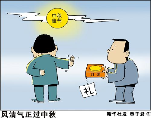 漫画:风清气正过中秋