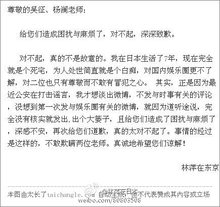 """沈星/随后谣言制造者""""林萍在东京""""通过微博发表对吴征和杨澜的公开..."""