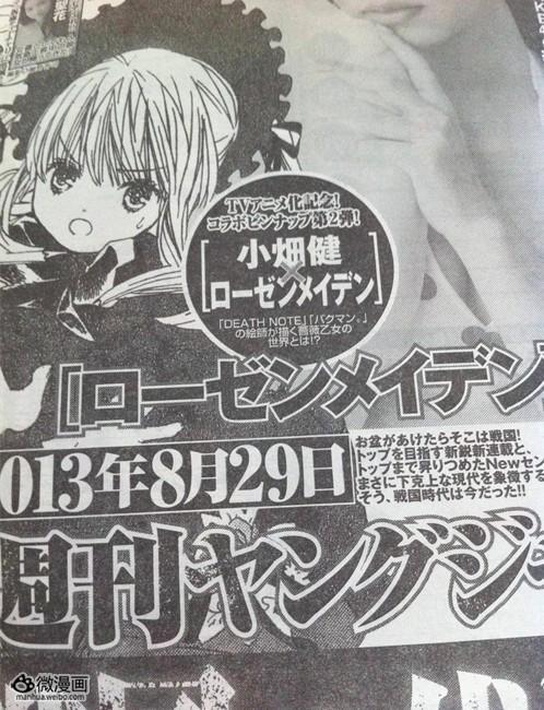 合作 海报/原标题:《蔷薇少女》合作海报第2弹 小畑健×双子人偶