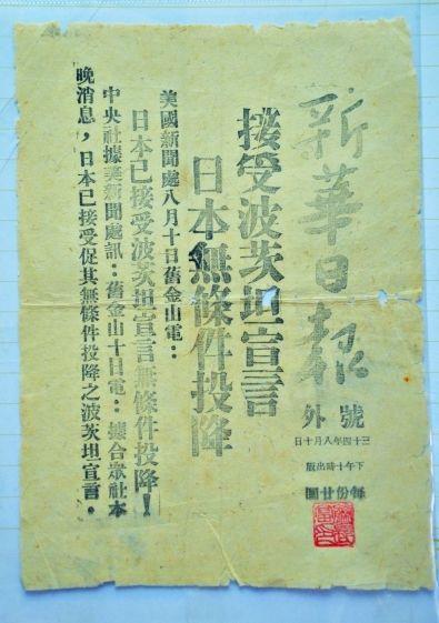 《新华日报》日本无条件投降号外