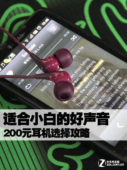 適合小白的好聲音 200元耳機選擇攻略