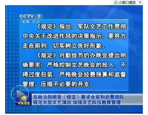 """文艺/原标题:社评:称高级文艺兵""""将军""""是官本位顽疾"""